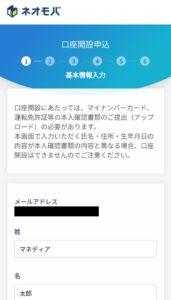 メール内のURLから申し込みフォームにアクセス!