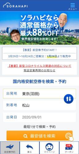 今回は「東京→松山」便を予約しました!