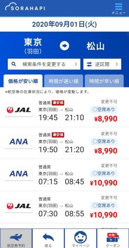 10社の航空会社の中から一番安い値段を比較できる!