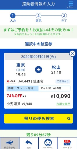 74%OFFで買える航空券を発見!