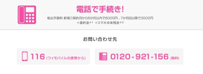 ワイモバイルMNP電話番号(新規)