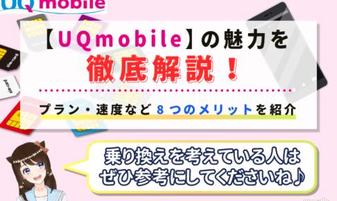 UQモバイル特徴FV